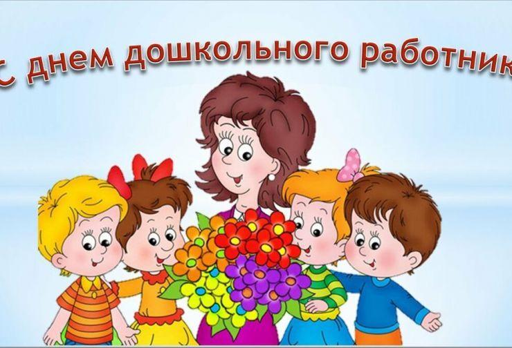 Любви любимому, открытки воспитатель и дети